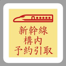 order_button_kotomiyabi_on