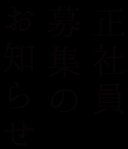 正社員募集のお知らせ(新)