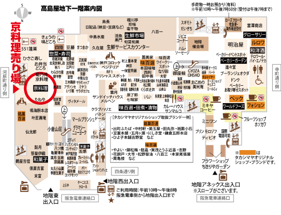 京都高島屋地下一階ご案内図